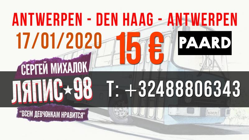 Lyapis-98 Antwerpen